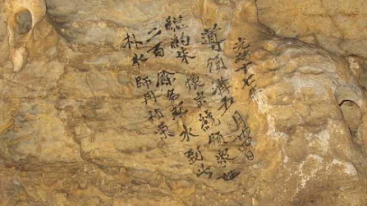 Examples Of Social Policy >> Ancient Chinese Cave Writing Describes Social Impacts of ...